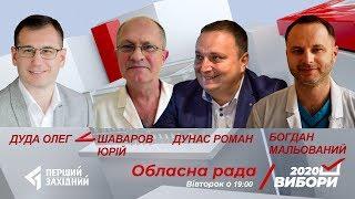 Львівщина в нових реаліях: чи коронавірус – перепона виборам?