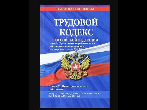 Трудовой кодекс РФ Глава 4 Статья 31. Иные представители работников