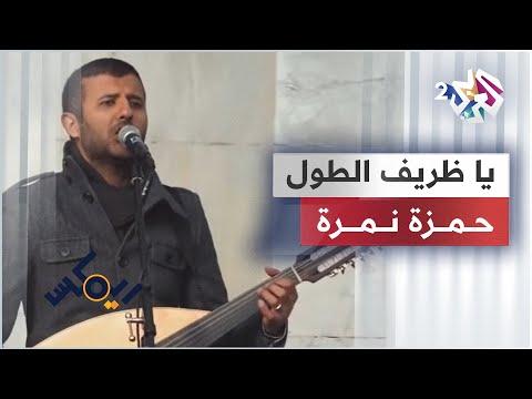 ريمكيس مع حمزة نمرة | أغنية يا ظريف الطول - التراث الفلسطيني والدبكة Remix