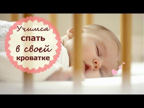 Как приучить ребенка спать в своей кроватке. Мой опыт