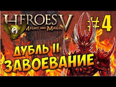 Герои меча и магии на айпад на русском