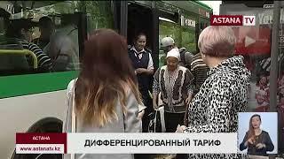 Дифтариф в автобусах Астаны не коснётся школьников до 1 сентября, - «Астана LRT»