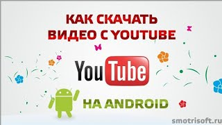 Как скачать видео с YouTube? Есть решение!