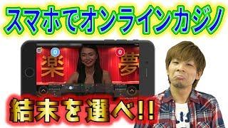ジパングTVのカジノバカラ