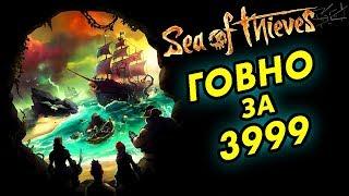 Sea of Thieves - ПРОВАЛ и разочарование