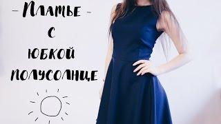 DIY | Платье с юбкой полусолнце