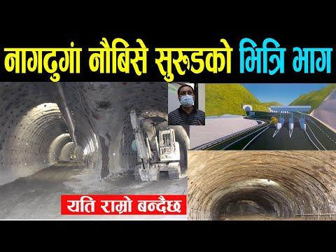 नागढुगां नौबिसे सुरुङको भित्री भाग यति राम्रो बन्दैछ |१८ प्रतिशत काम सकियो| Nagdhunda Naubise Tunnel