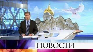 Выпуск новостей в 09:00 от 07.04.2020