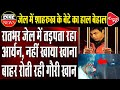 Aryan Khan Gets Upset In Jail, Gauri Khan's Crying Video Goes Viral | Capital TV