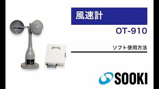 風速計データロガーシステム OT-910 ソフト使用方法