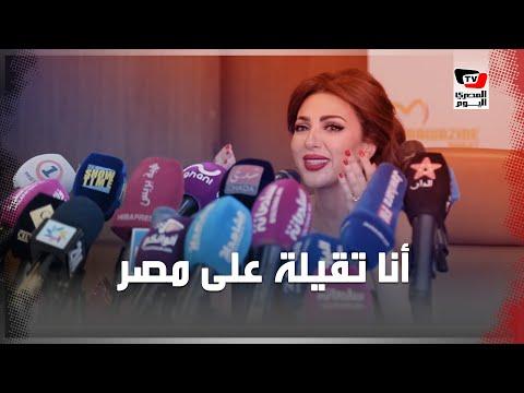 ميريام فارس: «أنا تقيله علي مصر»
