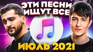 ПЕСНИ ПЕСНИ ВСЕ /ТОП 100 ПЕСЕН APPLE MUSIC ИЮЛЬ 2021 МУЗЫКАЛЬНЫЕ НОВИНКИ