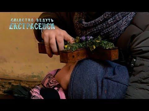 Демон из колодца – Следствие ведут экстрасенсы 2019. Выпуск 6 от 05.02.2019