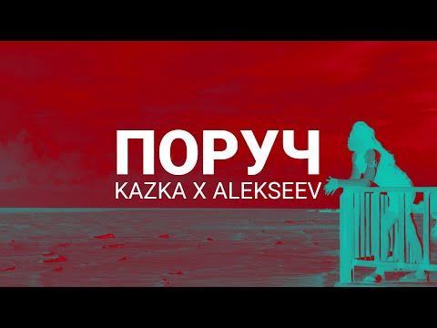 KAZKA x ALEKSEEV - Поруч Lyrics