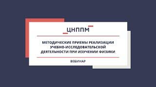 """Вебинар """"Методические приемы реализации учебно-исследовательской деятельности при изучении физики"""""""
