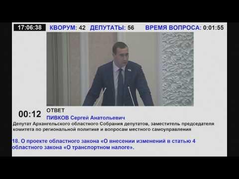 Депутат Сергей Пивков с изменениями в закон Архангельской области О транспортном налоге