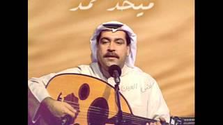 تحميل اغاني ميحد حمد تمنيتك تشوف الجرح الاول MP3