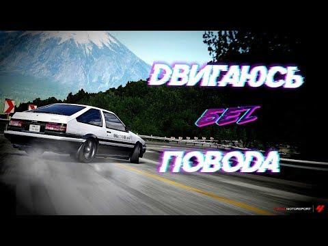 АНИМЕ КЛИП AMV ДВИГАЮСЬ БЕЗ ПОВОДА ( Initial D )