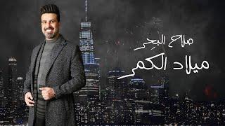 صلاح البحر - ميلاد الكَمر - اوديو حصري - ٢٠٢١ تحميل MP3