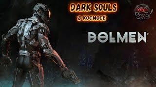 DOLMEN - Космический Dark Souls [demo]