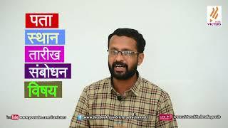 Standard 7   Hindi   Class – 03