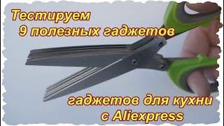 1) Формы для вареных яиц - http://ali.pub/2x1sc9  2) Кухонные ножницы с 5 лезвиями - http://ali.pub/2x1t0d  3) Салат за 60 секунд - http://ali.pub/2x1qul  4) Слайсер для яиц 2 в 1 - http://ali.pub/2x1qqi  5) Сепаратор для яиц -