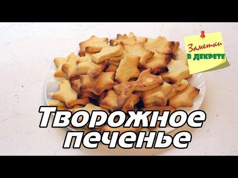 Творожное печенье для детей. Так же быстро съедается, как и готовится!