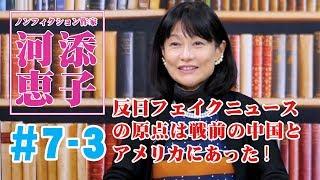 ノンフィクション作家・河添恵子#7-3★反日フェイクニュースの原点は戦前の中国とアメリカにあった!