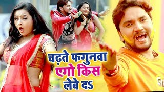 Gunjan Singh सबसे हिट होली VIDEO SONG - किस लेबे दS - Chadhate Fagun Ego Kiss Lebe Da - Holi Song