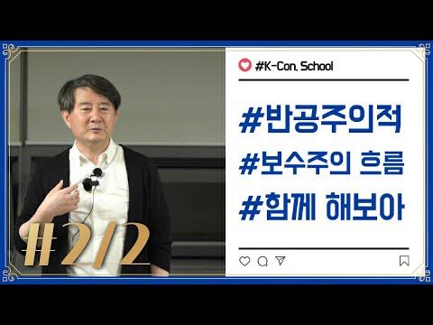 제4강 #2부 반공주의적 보수주의 흐름 (K.Con. School 미국 보수주의 운동사 시리즈, 황성준 위원…