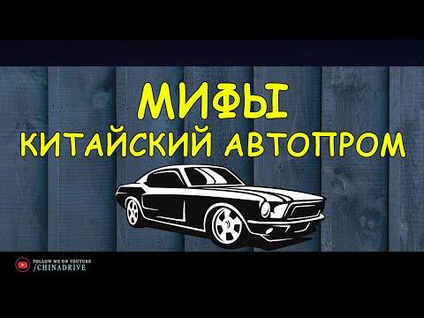 Мифы о Китайском Автопроме - Автомобили из Бочек