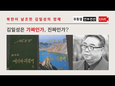 김일성은 가짜인가, 진짜인가? '북한이 날조한 김일성의 정체'Thumbnail