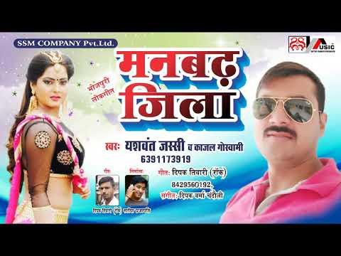 मनबढ़ जिला - Yashavant Jassi  & Kajal Goswami का 2019 का सबसे हिट गाना MANBARH JILA - Bhojpuri Songs