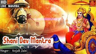 Live Shani Dev Mantra || शनि देव मंत्र || Anjali Jain || Shani Dev Maha Mantra || Bhakti Bhajan