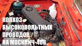 Колхоз высоковольтных проводов на Москвич-408