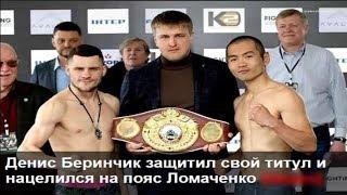 Бокс Денис Беринчик VS Нихито Аракава / Кто победил ? / Boxing Denys Berinchyk VS Nihito Arakawa