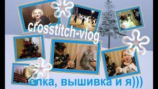 crosstitch-vlog/новогоднее настроение//рукодельный уголок//елочка//что вышиваю