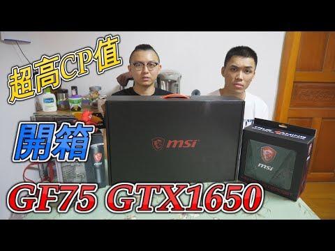 CP值超高的電競筆電GF75開箱!超划算的拉~~~