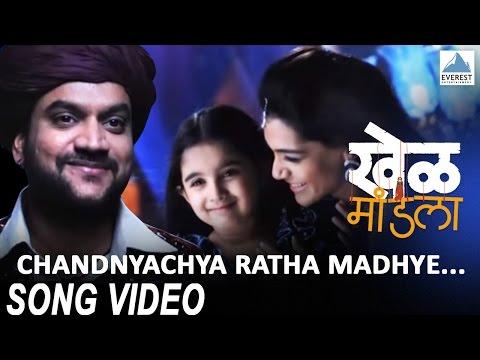 Chandnyachya Ratha Madhe