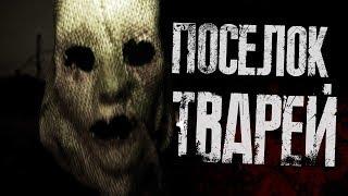 Страшные истории на ночь - Поселок тварей!