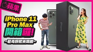 Apple iPhone11 Pro Max Unboxing