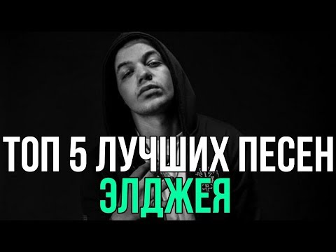 ТОП 5 ПЕСЕН ЭЛДЖЕЯ[Дисконнект,Ультрамариновые танцы]