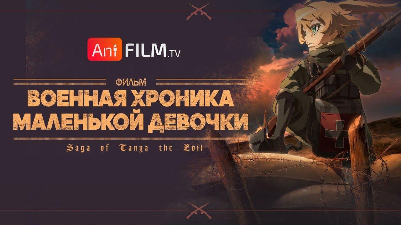 Военная хроника маленькой девочки (фильм) / Youjo Senki Movie