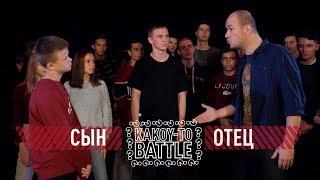 РЭП БАТТЛ | ОТЕЦ VS СЫН | Это Круче Версуса!