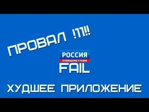 Записки злого геймера - Россия ТВ (Приложение для Xbox One)