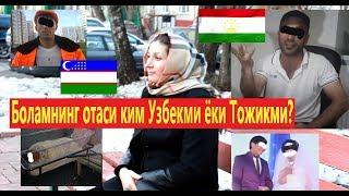 Боламнинг отаси ким Узбекми ёки Тожикми? Ёрдам беринглар