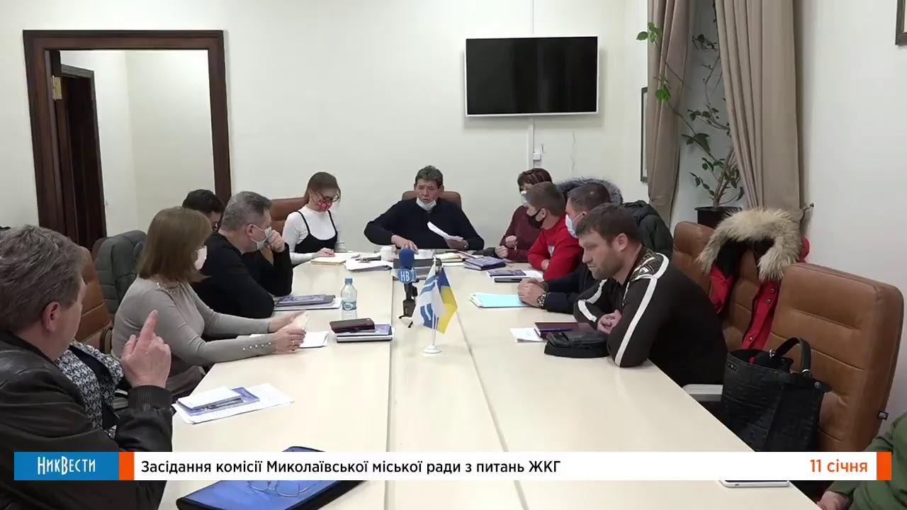 Заседание комиссии Николаевского городского совета по вопросам ЖКХ