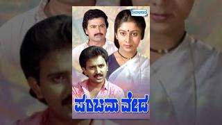 Panchama Veda – ಪಂಚಮವೇದ 1990  Kannada Movie's  Ramesh Aravind Sudharani