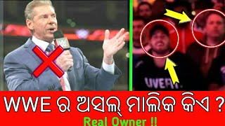 WWE Real Owner ! Who is WWE Real Owner ?