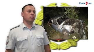 Сводка ДТП с курских дорог за неделю с Александром Жиленковым (видео)